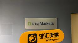 easyMarkets易信