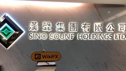 SinoSound汉声集团